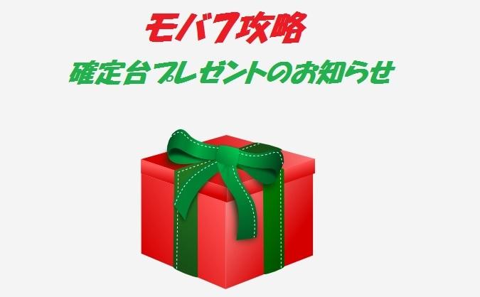 確定台プレゼント